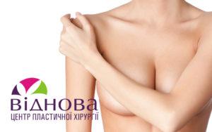 Как убрать растяжки на груди: косметические средства или операция? 001 300x188 - клиника VIdnova