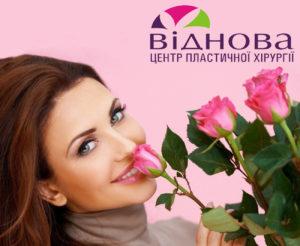 С праздником 8 марта, дорогие женщины! 1 20 300x246 - клиника VIdnova
