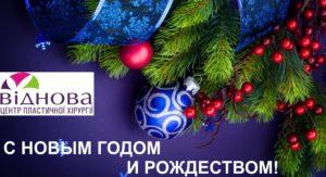 С Наступающим Новым Годом и Рождеством. 1.jpg.pagespeed.ce .kuYP1S21DL 300x163 - клиника VIdnova
