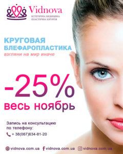 Акция «Круговая блефаропластика - 25%» Blefasajt 240x300 - клиника VIdnova