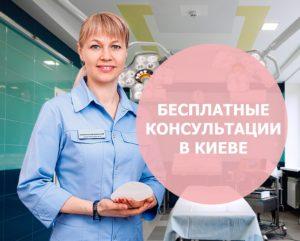 Приглашаем на бесплатные консультации в Киеве! fb 1 300x241 - клиника VIdnova
