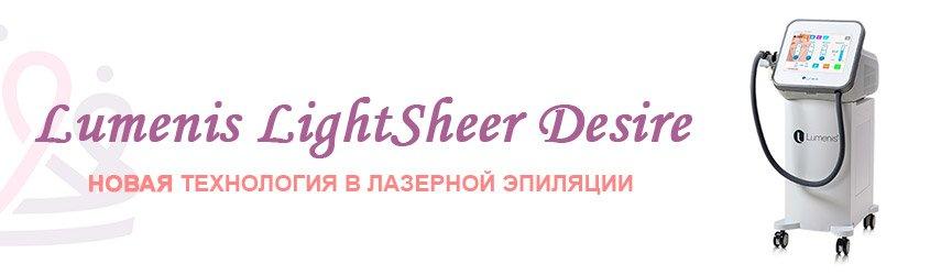 лазерная эпиляция на Lumenis LightSheer DESIRE