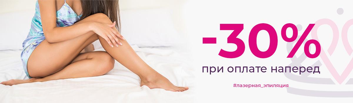 Оплата наперед сеансов лазерной эпиляции = СКИДКА 30%! Glavnaya - клиника VIdnova