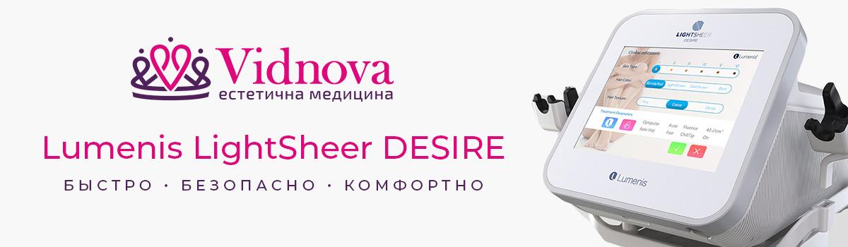 Оплата наперед сеансов лазерной эпиляции = СКИДКА 30%! Glavnaya1 - клиника VIdnova