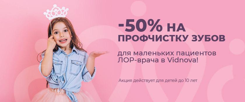 ЛОР врач. Консультации онлайн usl lor - клиника VIdnova