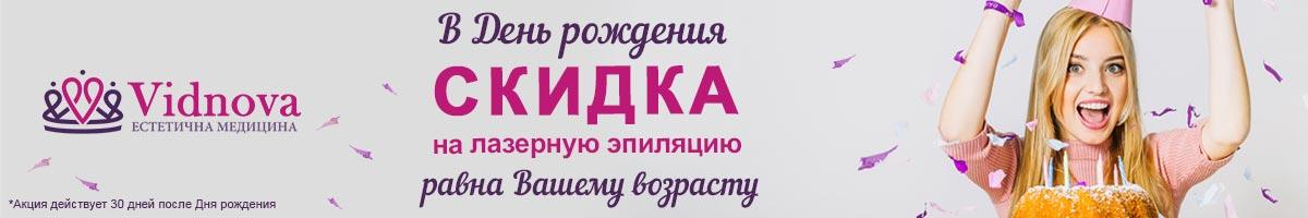 День рождения с Vidnova SHirokij uzkij 1 - клиника VIdnova