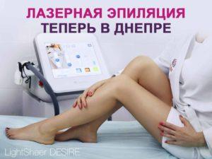 Лазерная эпиляция нового поколения в Днепре LD1 300x225 - клиника VIdnova