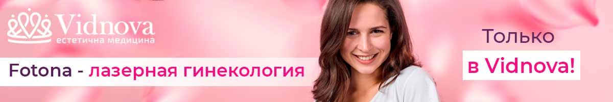 Лазерная эстетическая гинекология ishodnyj sajt 1200 200 4 - клиника VIdnova