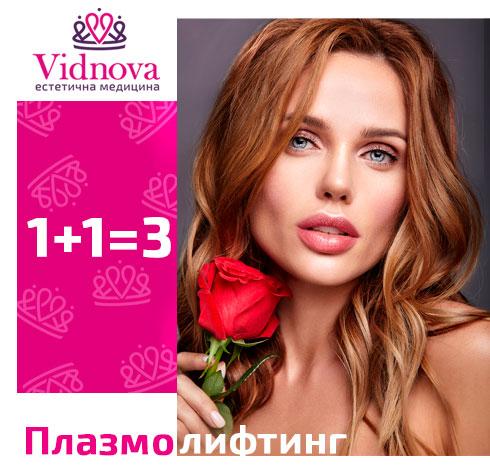 Акция на плазмолифтинг «1+1=3» – клиника Vidnova