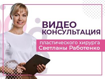 Видеоконсультация пластического хирурга Светланы Работенко