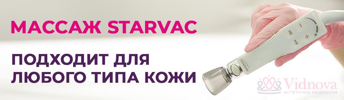 StarVac массаж лица, массаж лица Старвак