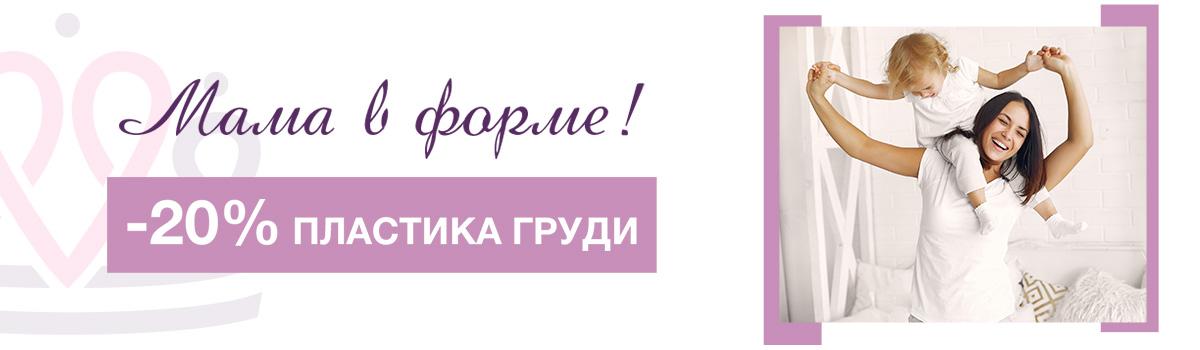 Увеличение груди (маммопластика) Glavnyj 2 - клиника VIdnova