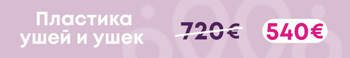 Отопластика (пластика ушей) со скидкой 25% ishodnyj sajt 1200 200 2 - клиника VIdnova