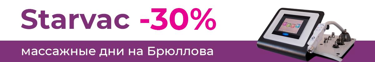 «Массажные дни»: 30% на массаж тела STARVAC v statyu starvak - клиника VIdnova