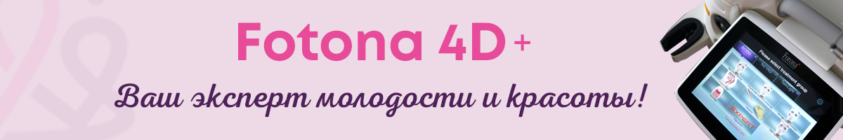 Beauty-комплекс молодости: 4D-омоложение + плазмолифтинг fotona v statyu - клиника VIdnova