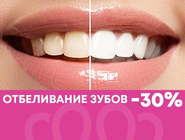 профессиональное отбеливание зубов в Запорожье