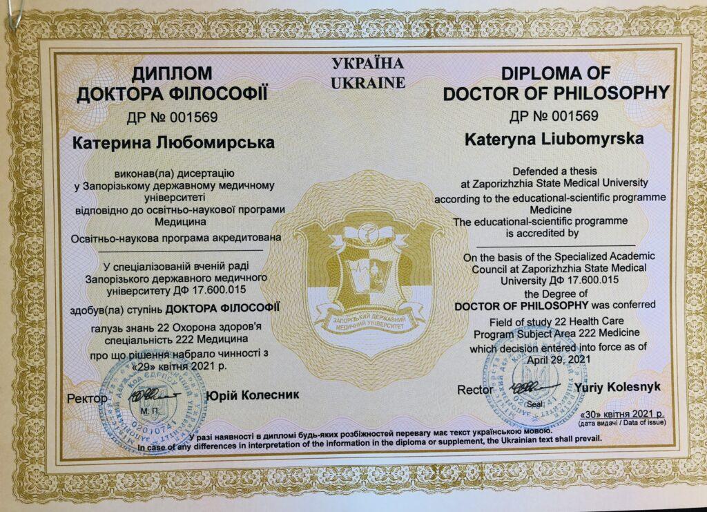 Екатерина Любомирская, врач-гинеколог клиники Vidnova