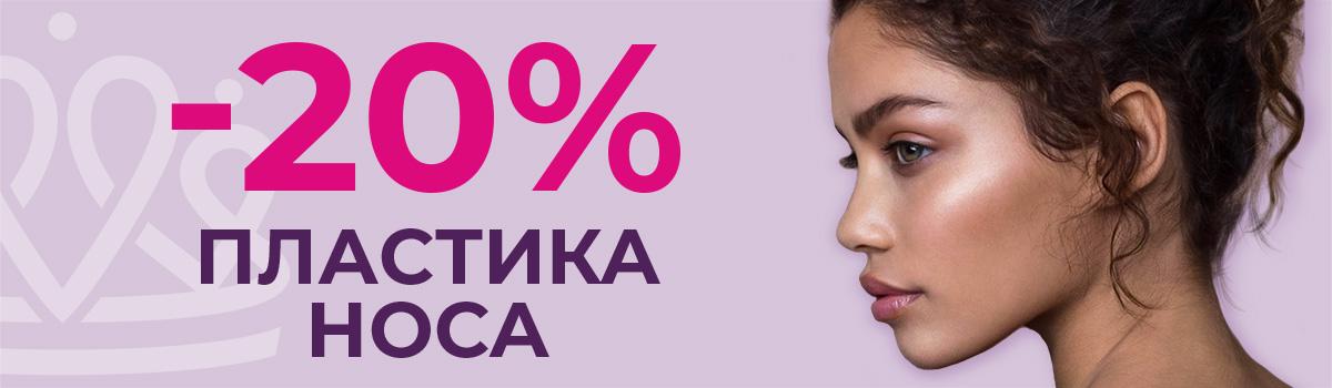 Ринопластика (пластика носа) -20% Glavnyj - клиника VIdnova