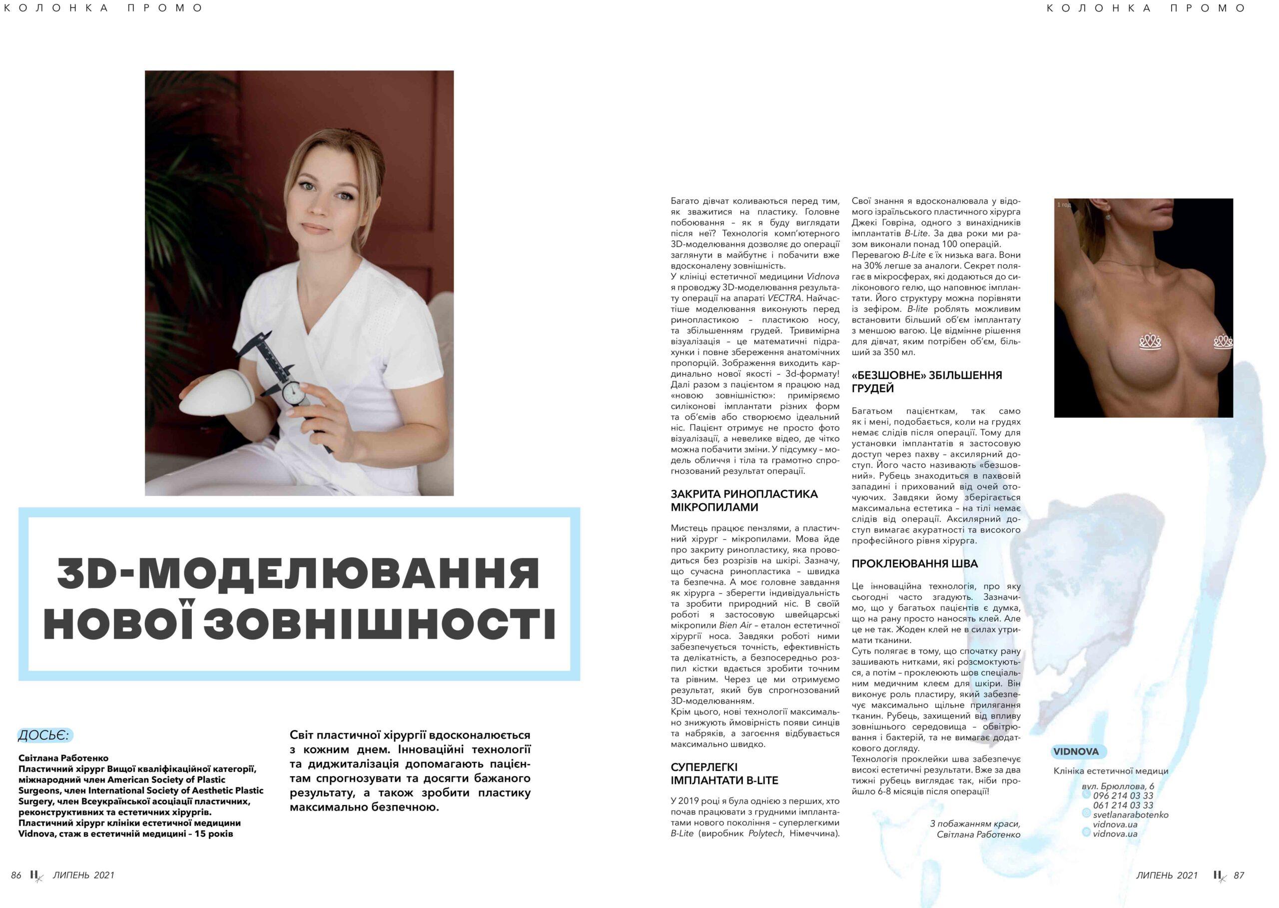 Интервью пластического хирурга Светланы Работенко